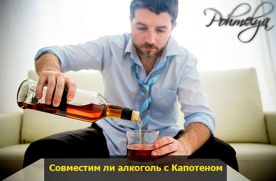 alkogol s kapotenom pohmelya v2448 min