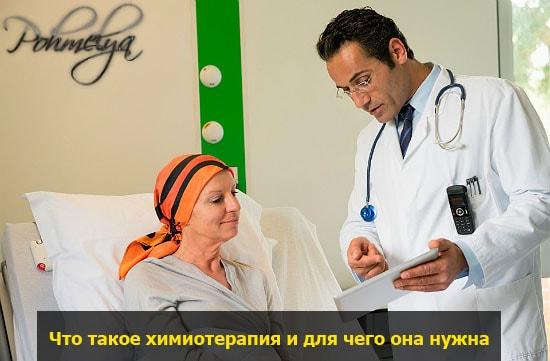 chto takoe himioterapia pohmelya v2402 min