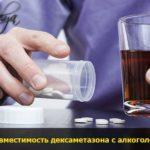 deksametazon i alkogol pohmelya v2421 min