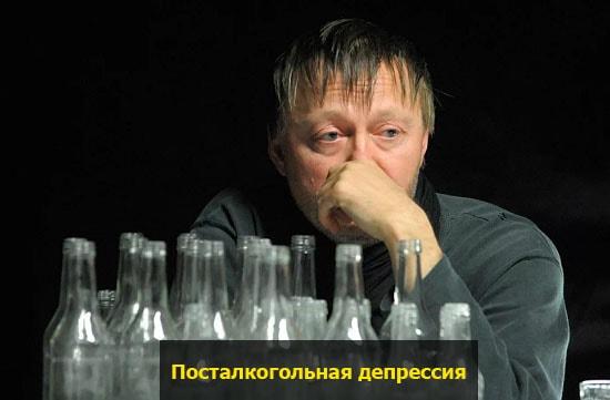 depressia posle otkaza ot alkogolya pohmelya v2365 min