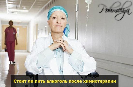 himioterapia i alkogol pohmelya v2401 min