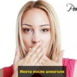 ikota ot alkogolya pohmelya v2351 min