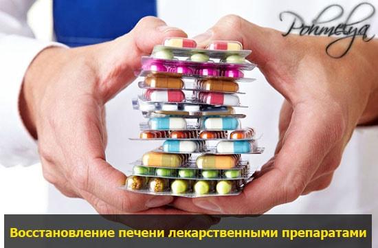 medikamentu dla vosstanovlenia pecheni pohmelya v2521 min