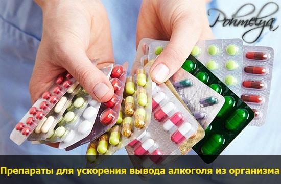 medikamentu dla yskorenia vuvoda alkogolya pohmelya v2386 min