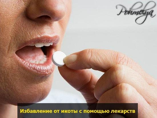 medikamentu ot ikotu pohmelya v2354 min