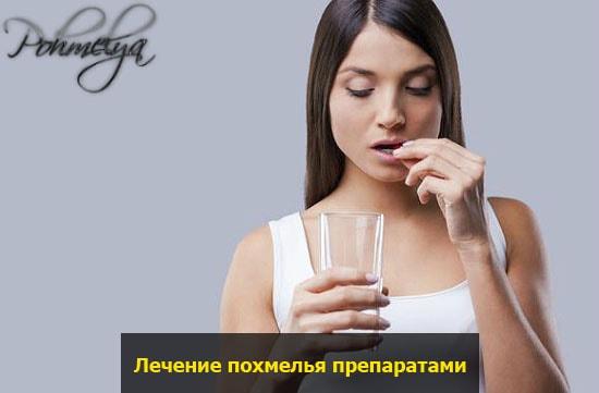 medikamentu ot pohmelya v2376 min