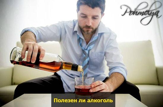 mifu o polse alkogolya pohmelya v2541 min