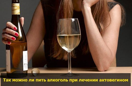 pit alkogol posle lekarstv pohmelya v2437 min