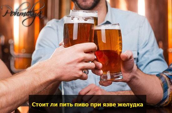 pivo pri yazve pohmelya v2542 min
