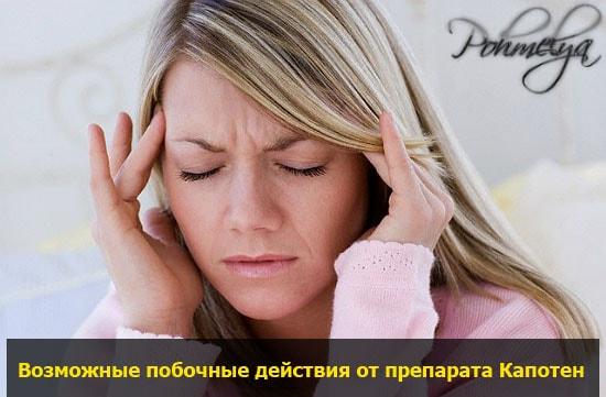 pobochnue effectu ot kapotena pohmelya v2445 min