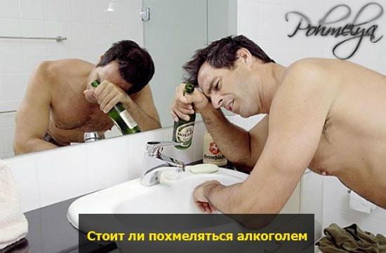 pohmelyatsa alkogolem pohmelya v2374 min