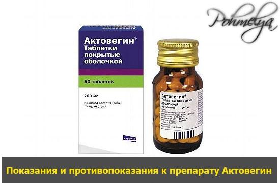 pokazania i protivopokazania k preparatu aktovegin pohmelya v2435 min