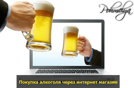 pokypka alkogolya cheres internet pohmelya v2285 min