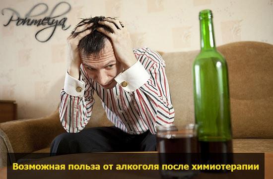 polsa alkogolya posle himioterapii pohmelya v2403 min