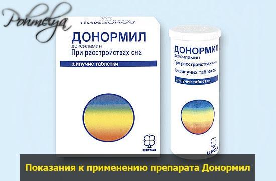 preparat donormil pohmelya v2511 min