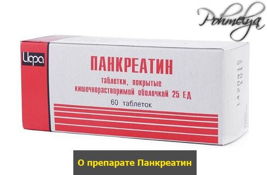 preparat pankreatin pohmelya v2552 min