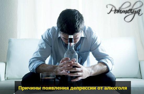 pricinu alkogolnoi depressii pohmelya v2362 min