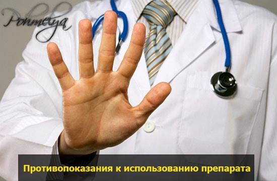 protivopokazania k preparaty cuprofloksacin pohmelya v2463 min
