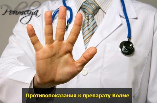 protivopokazania k preparaty kolme pohmelya v2456 min