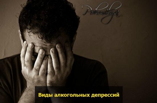 rasnovidnosti depressii posle alkogolya pohmelya v2363 min