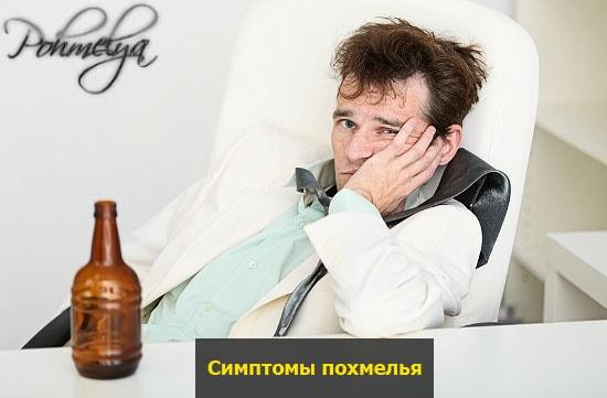 simptomu pohmelya v2373 min