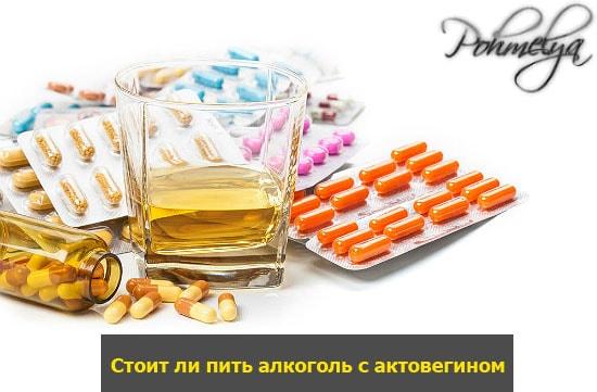 stoit li pit alkogol s aktoveginom pohmelya v2436 min