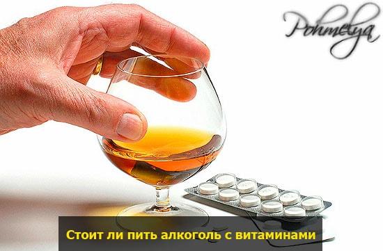 vitaminu s alkogolem pohmelya v2394 min