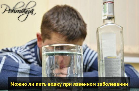 vodka pri yazve pohmelya v2543 min