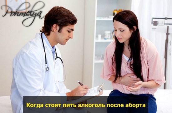 ypotreblenie alkogolya posle aborta pohmelya v2574 min