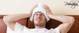 Болит голова с похмелья