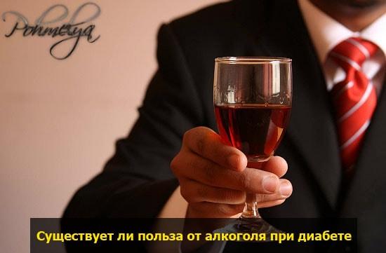 Принимать алкоголь при сахарном диабете