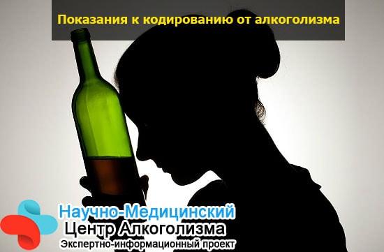 Показания для кодирование от алкоголизма
