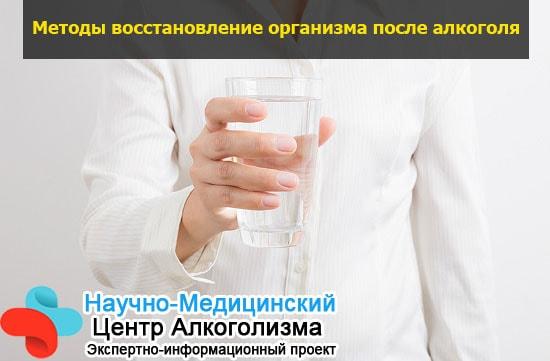 Как долго восстанавливается организм после алкоголя