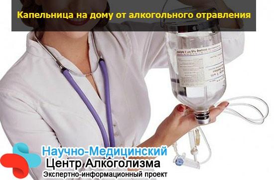 Какие препараты капают при алкогольной интоксикации