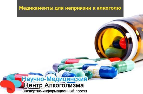 Алкоголизм препараты применяемые для лечения алкоголизма