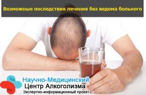 Порошок от алкоголизма без ведома больного