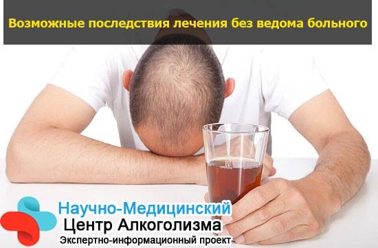 От алкоголизма самые эффективные без ведома больного