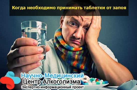 Таблетки от запоя алкоголизма