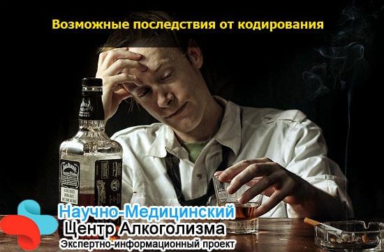 Если человек сорвался с кодирования от алкоголизма