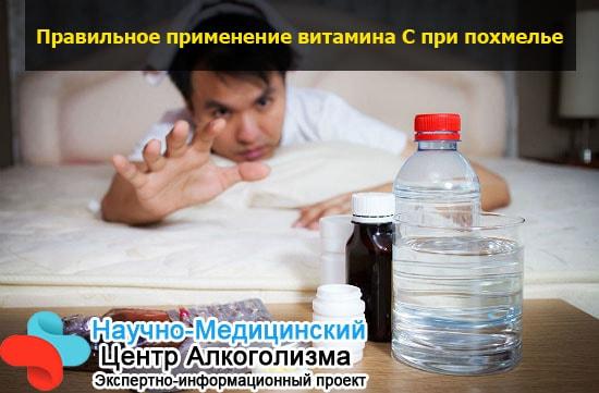 Витамин б6 при похмелье
