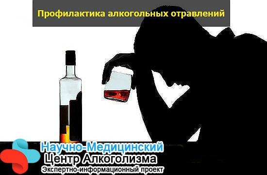 Чем снять алкогольное отравление в домашних условиях