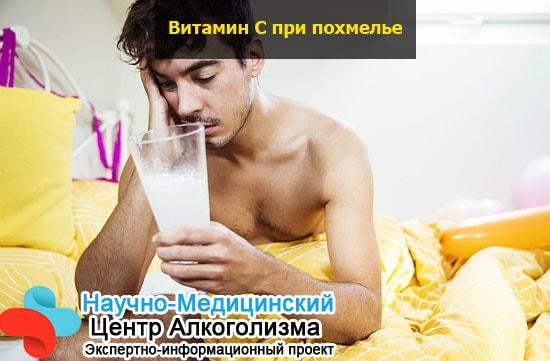 Витамин с при похмелье