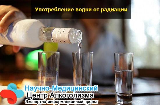 Выводит ли водка радиацию из организма