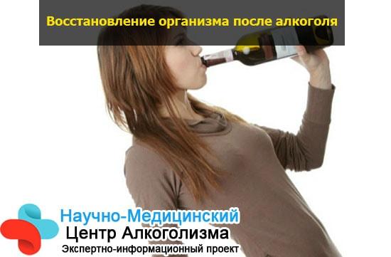 Для восстановления организма после алкоголизма