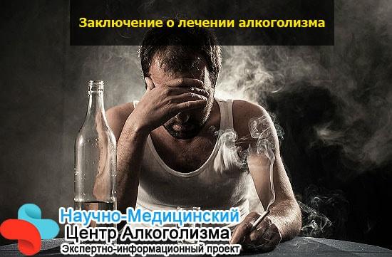 Социальная помощь лечение алкоголизма