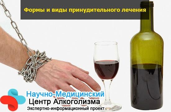Приняли закон о принудительном лечении от алкоголизма