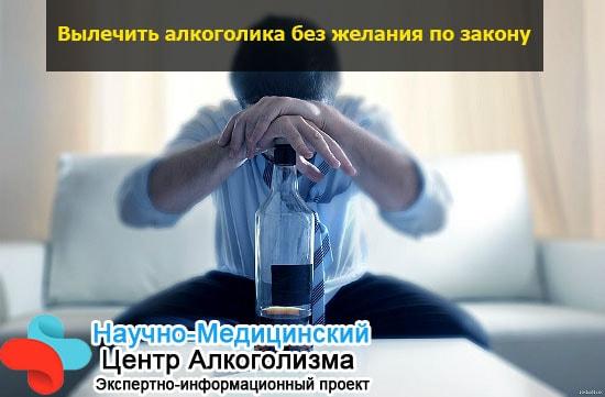 Новейшие законы о принудительном лечении от алкоголизма