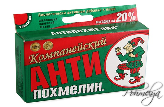 Antipohmelin ot pohmelia002