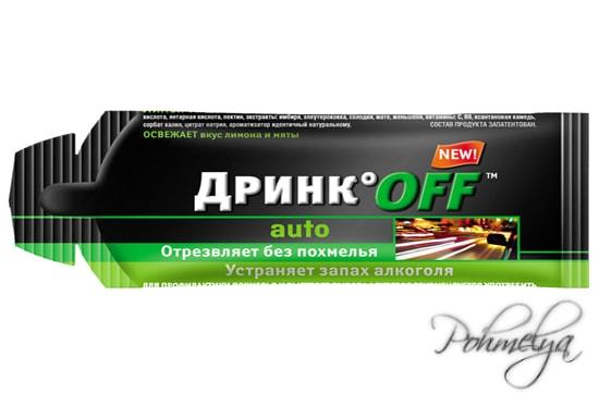 Drink off ot pohmeliya003
