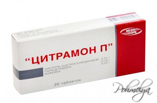 citramonotpohmelya0505